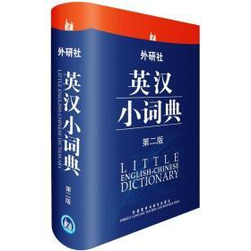 外研社英汉小词典(第2版)