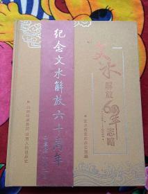 文水解放60年志略1948-2008(实物拍照
