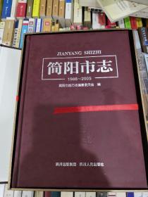 简阳市志:1986-2005
