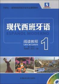 现代西班牙语阅读教程 1 郑书九 9787513525817 外语教学与研