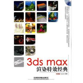 3ds max渲染特效经典
