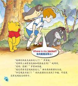 小熊维尼心灵成长故事 : 团队大作战