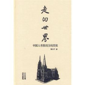 走向世界:中国人考察西方的历史