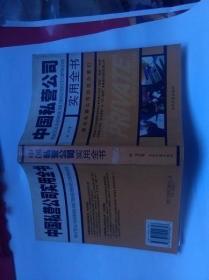 中国私营公司实用全书