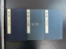 印史  王李安清华阁藏  小林斗盦 名著普及会 两册全 限定300部 1979年