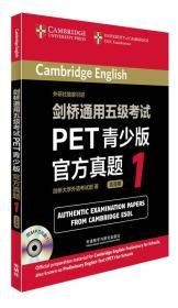 剑桥通用五级考试PET青少版官方真题[  1]