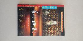 华佗秘方精选 作者 : 卢世民 编 出版社 : 新疆大学出版社