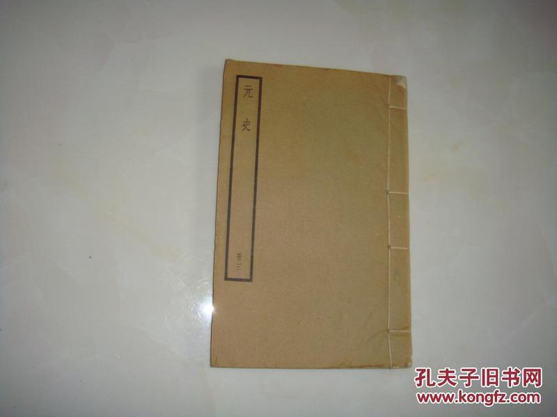 民国书:元史——册3(仿宋版,中华书局白宣纸精印).