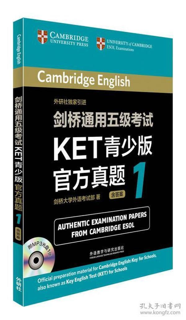 剑桥通用五级考试KET青少年版官方真题 1
