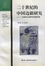 二十世纪的中国边疆研究:一门发展中的边缘学科的演进历程