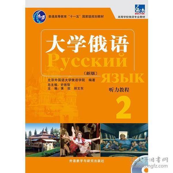 大学俄语东方(新版)(2)(听力教程)