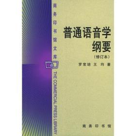 普通语音学纲要(修订本)