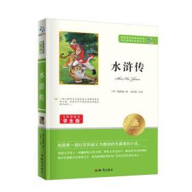 水浒传/无障碍阅读学生版 教育部推荐语文新课标必读丛书