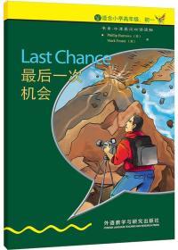 书虫·牛津英汉双语读物:最后一次机会:英汉对照