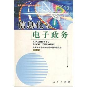 信息化与电子政务 人民出版社  9787010040158