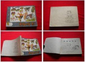 <幸福的罕斯>格林童话,辽美1988.3一版一印2万册缺本,434号。连环画