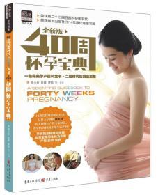 40周怀孕宝典(全新版)