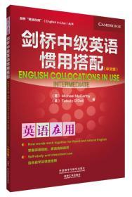 剑桥中级英语惯用搭配(中文版)(剑桥英语在用丛书) 9787513563222