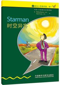 书虫·牛津英汉双语读物:时空异客