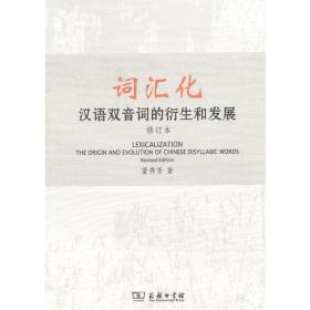 词汇化:汉语双音词的衍生和发展(修订本)