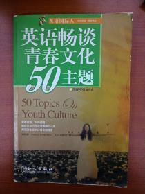 英语国际人:英语畅谈青春文化50主题