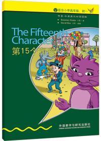书虫·牛津英汉双语读物:第15个角色