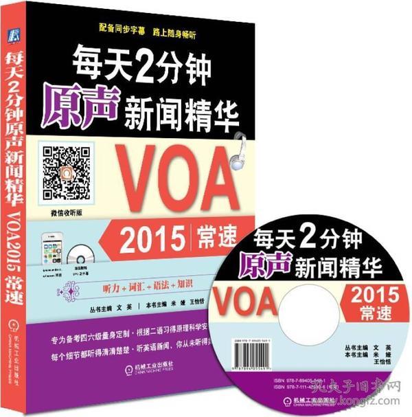 每天2分钟原声新闻精华:微信收听版:VOA 2015常速