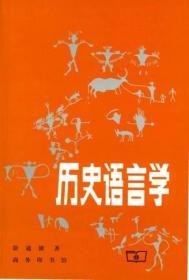 历史语言学