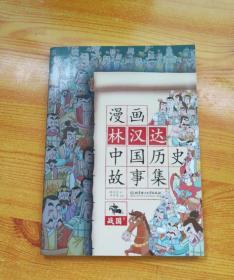 漫画林汉达中国历史故事集:战国(下)