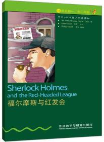福尔摩斯与红发会(1级适合初1\初2年级)/书虫牛津英汉双语读物