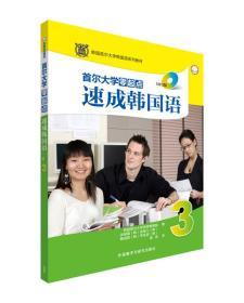 韩国首尔大学韩国语系列教材:首尔大学零起点速成韩国语3 附光盘 9787513539593