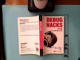 DEBUG HACKS中文版——深入调试的技术和工具