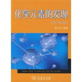 化学元素的发现(修订第3版)
