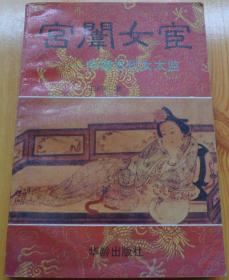 宫闱女宦:中国古代女太监