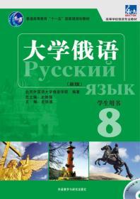 十一五 大学俄语 学生用书 8(含MP3)