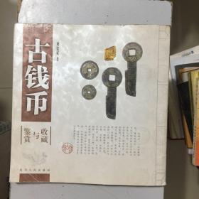 古钱币鉴赏与收藏(竖排版)