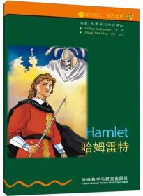 哈姆雷特(2级适合初2\初3年级)/书虫牛津英汉双语读物