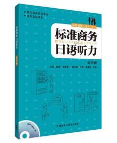 标准商务日语听力-第四4册宫伟外语教学与研究出版社9787513541503