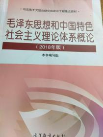 毛泽东思想和中国特色社会主义理论体系概 论2018版 高等教育出版社9787040494815