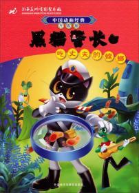 中国动画经典·黑猫警长4:吃丈夫的螳螂(升级版)