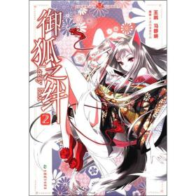 K (正版图书)知音漫客丛书·轻漫画系列: 御狐之绊(2)