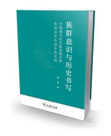 族群意识与历史书写:中国现代历史叙述模式的形成及其在清末的实践