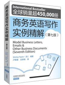 商务英语写作实例精解(第7版)
