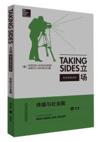 立场——辩证思维训练:传媒与社会篇(第12版)(Takng Sides系列)