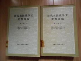清代农民战争史资料选编 第一册(上下) 1984年初版  见书影及描述