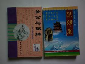 《关公与貂蝉》《铁碑案》《戏剧诗文选》【合售、参阅详细描述】.