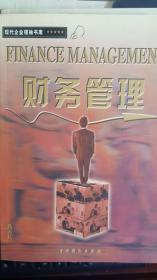 现代企业领袖书库财务管理