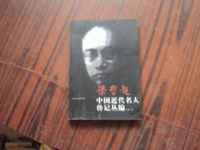 梁启超——中国近代名人传记丛编