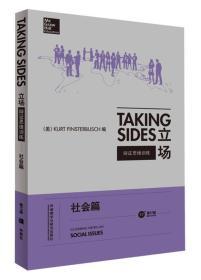 立场——辩证思维训练:社会篇(第17版)(Takng Sides系列)