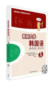 高丽大学韩国语(3)